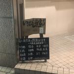 いぶしぎん - 店頭1