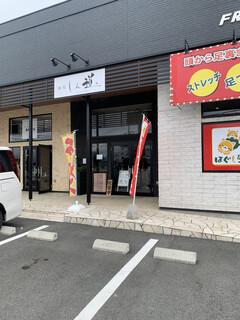 麺屋 しん道 - 外観