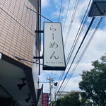 らーめんMAIKAGURA -