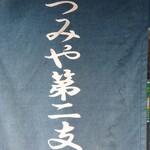 137478811 - いづみや 暖簾