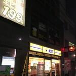 博多満月 - 外看板は光っているけれど閉店している。(2020/09 土曜日19時ごろ撮影)