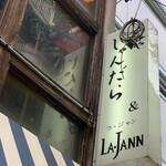 立呑やじゃんだら&LA・JANN -