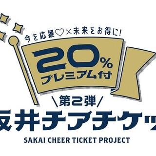 お得なクーポン付の商品券「坂井市チアチケット」をご利用下さい