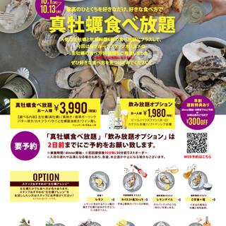 【ご予約限定】10/1~10/13ディナータイム食べ放題