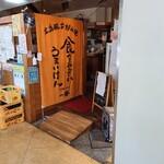 広島風お好み焼き 一番 -