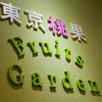 東京桃果 フルーツ ガーデン - 店内サイン