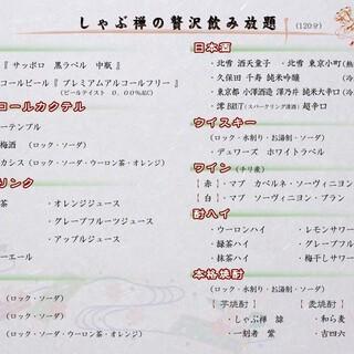 2時間2,400円◆【贅沢飲み放題コース】をお肉料理とどうぞ