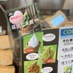Takadatsuusenen - ♡モナカがついた期間限定ソフトクリーム