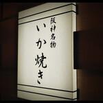 阪神名物 いか焼き -