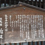 近又 - 出石皿蕎麦の歴史