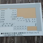 近又 - 駐車場は店の前の指定の区画に