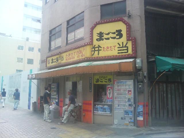 まごころ弁当 本店