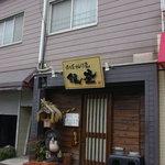 銀釜 - 近鉄大和郡山駅前 柳商店街にあります