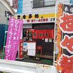 龍公亭 - 店舗外観