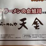 137507239 - 『ラーメンの会旭川』ってのがあるんですね。                       加盟店の味を全部確かめたいw