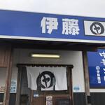 伊藤商店 -