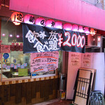 宮崎の地鶏 トロモモ 天満店
