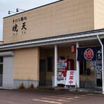 手打ち麺処 暁天 - 店舗外観