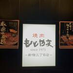 yakinikuwashino -