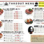 うえすたん - 料理写真: