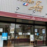 フランス菓子 ジョゼ - 外観写真:外観写真