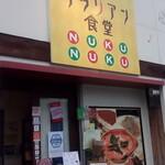 イタリアン食堂 NUKUNUKU - 外観