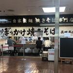長田本庄軒 - 2020年9月。訪問