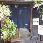 神楽坂 SHUN - お店の外観