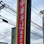 岡本中華 - 赤い看板が目印