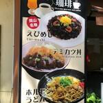 岡山グルメと珈琲 ALOALO - メニュー2020.9現在
