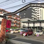 珈琲館 麗 - 外観(入口)