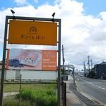 パティスリー ケイスケ - 道端の看板