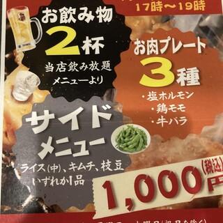 【お得!早割セット!】1000円で大満足!