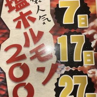 【7のつく日はオトク】塩ホルモン200円!!