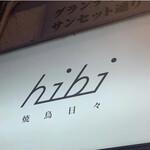 hibi - 外観写真: