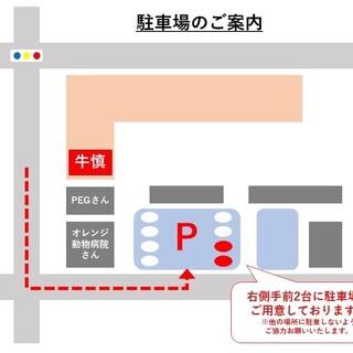 【駐車場のご案内】歩いて徒歩2分の所に2台分ございます。