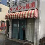 龍岡 - 【参考】旧店舗はまだ看板がそのまま残っています。