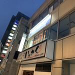 桜町笑店 -