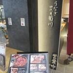 Unagiyondaimekikukawa - ムスブにできました