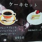 13759984 - 美味しいコーヒーとセットだとお得^^こんなに違うとやはりセットが有利ですね。(*^▽^*)信頼のセットは宮越フアンの常識・o(*^▽^*)oね