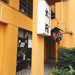 ぶっかけうどん 大円 - 黄色い建物の1階 ぶっかけうどん 大円さん
