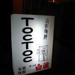 トクトク - TOCTOCの看板