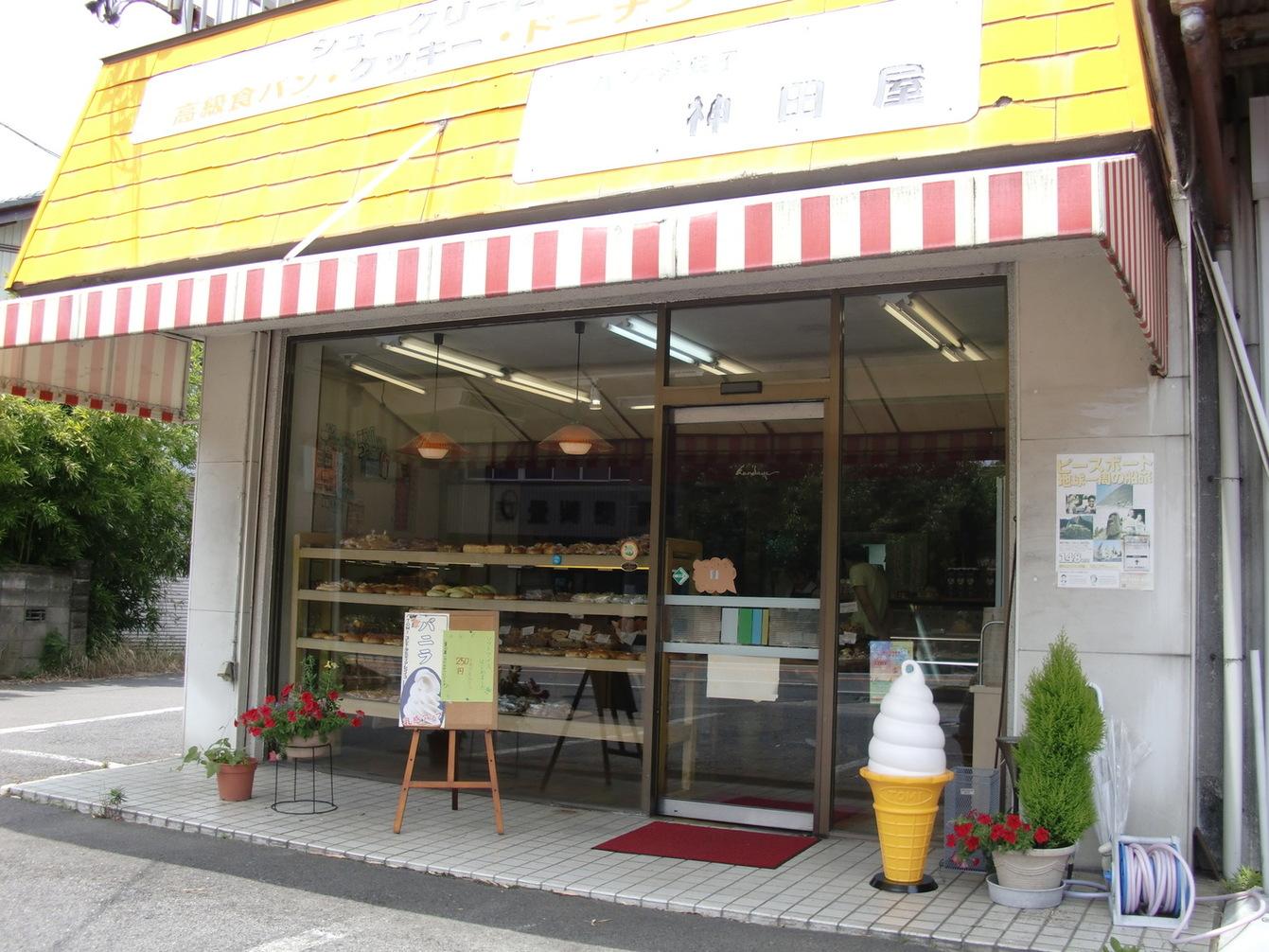 神田屋 美濃本店