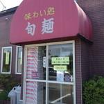 旬麺 - 機関区通りにあります。