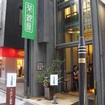 うおがし銘茶 銀座店 茶・銀座 - お店は銀座駅B3出口からすぐのところにあります。