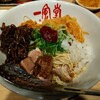一風堂 名古屋驛麺通り店
