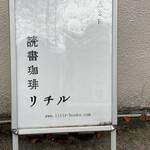 読書珈琲リチル - マンションの2階