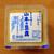 山本豆腐店 - 料理写真:本にがり豆腐・きぬこし 税込240円