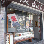 甘味処 由はら - お店は、門前仲町駅1番出口から歩いて数分。