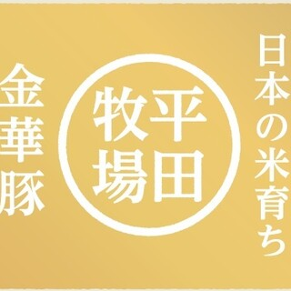 山形県平田牧場から直接仕入れた幻の豚『金華豚』関西初出品!